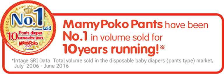 MamyPoko Pants have been No.1 in volume sold for 10 years running!